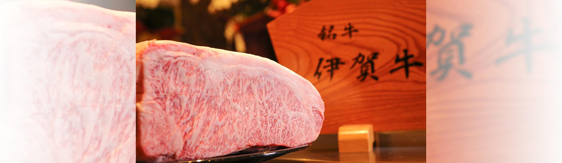 幻の牛と称される肉の横綱「伊賀牛」
