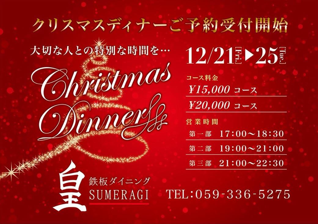 クリスマス限定コース「Moncher Xmas」 モンシェールクリスマス