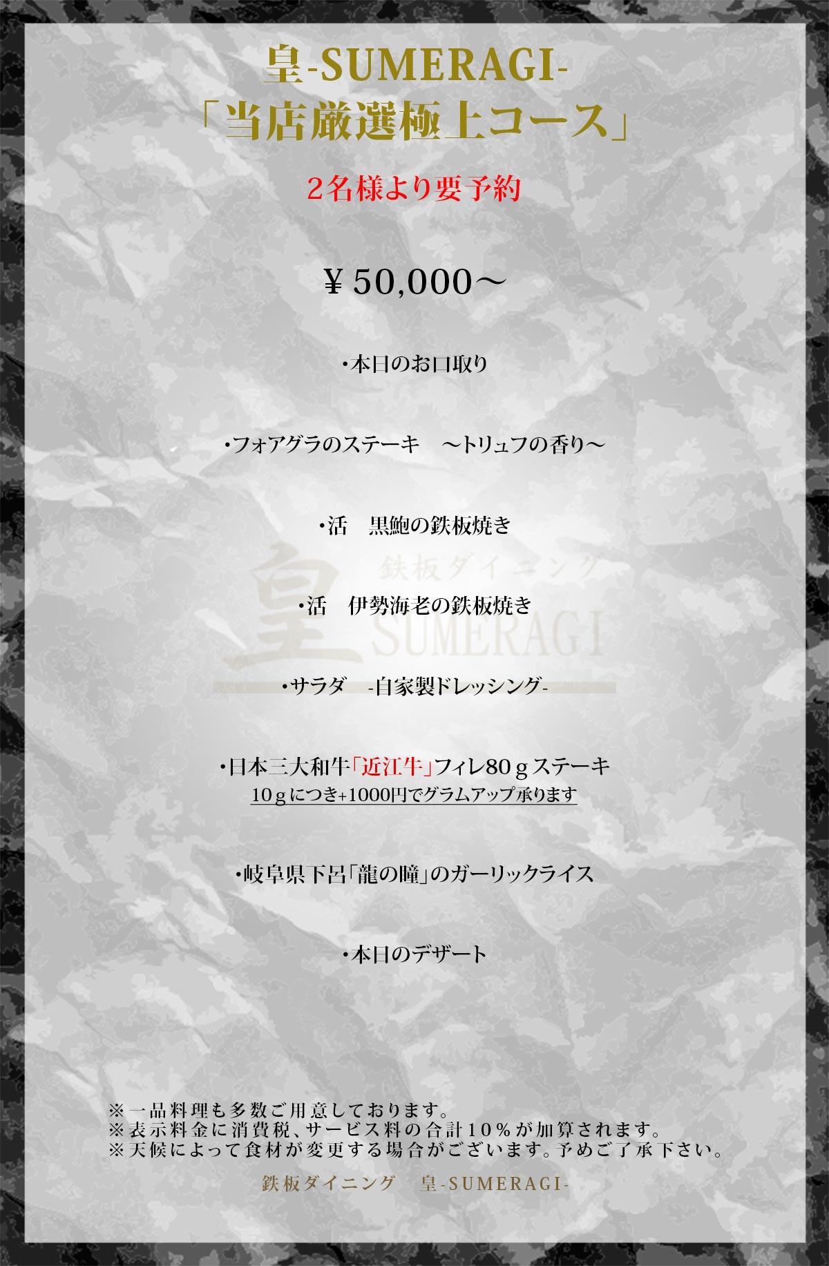 皇-SUMERAGI-「メインを選べる贅沢コース」